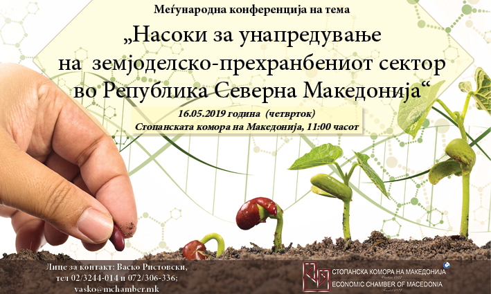 Меѓународна конференција за унапредување на земјоделско-прехранбениот сектор – 16.5.2019 година Стопанска комора на Македонија