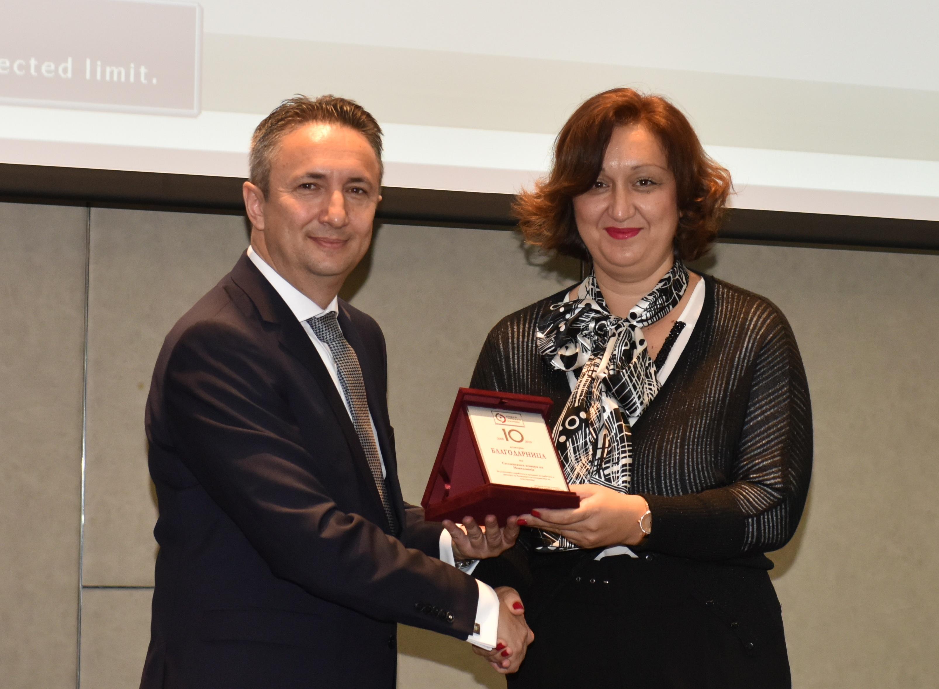 Благодарница за Стопанската комора на Македонија на 10-годишниот јубилеј на Агенцијата за супервизија на осигурување