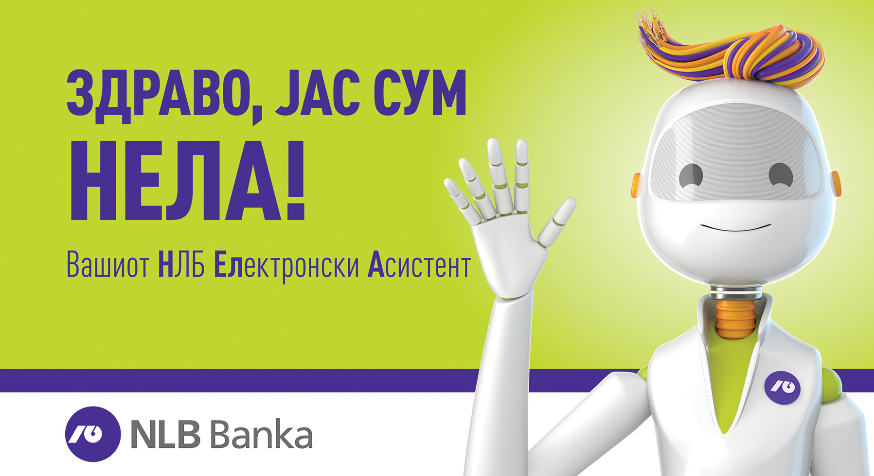 НЛБ Банка - прва банка во Македонија достапна на Вибер. Запознајте ја Нела - првиот банкарски електронски асистент